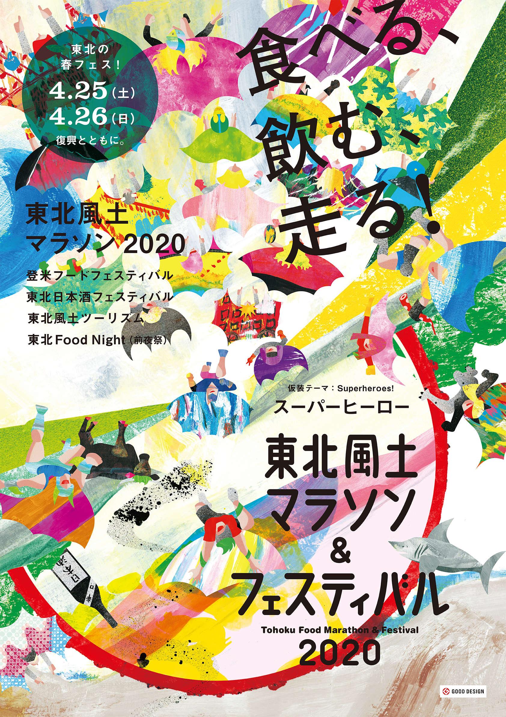 東北風土マラソン&フェスティバル