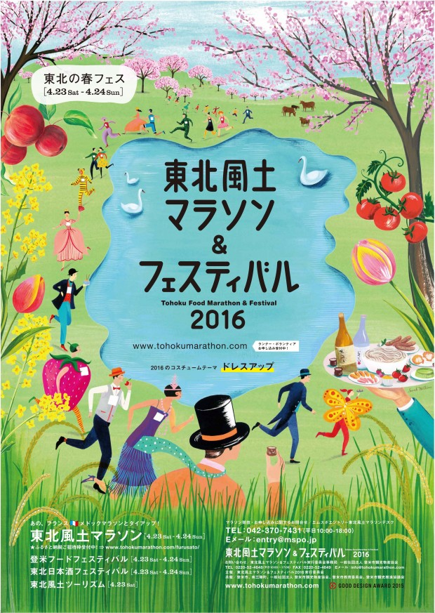 poster2016 (1)