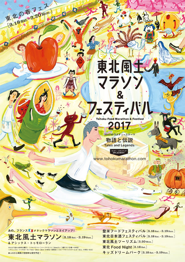 東北日本酒フェスティバル