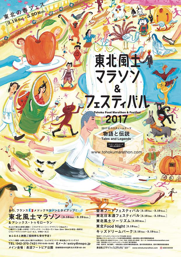 2017東北風土マラソンポスター