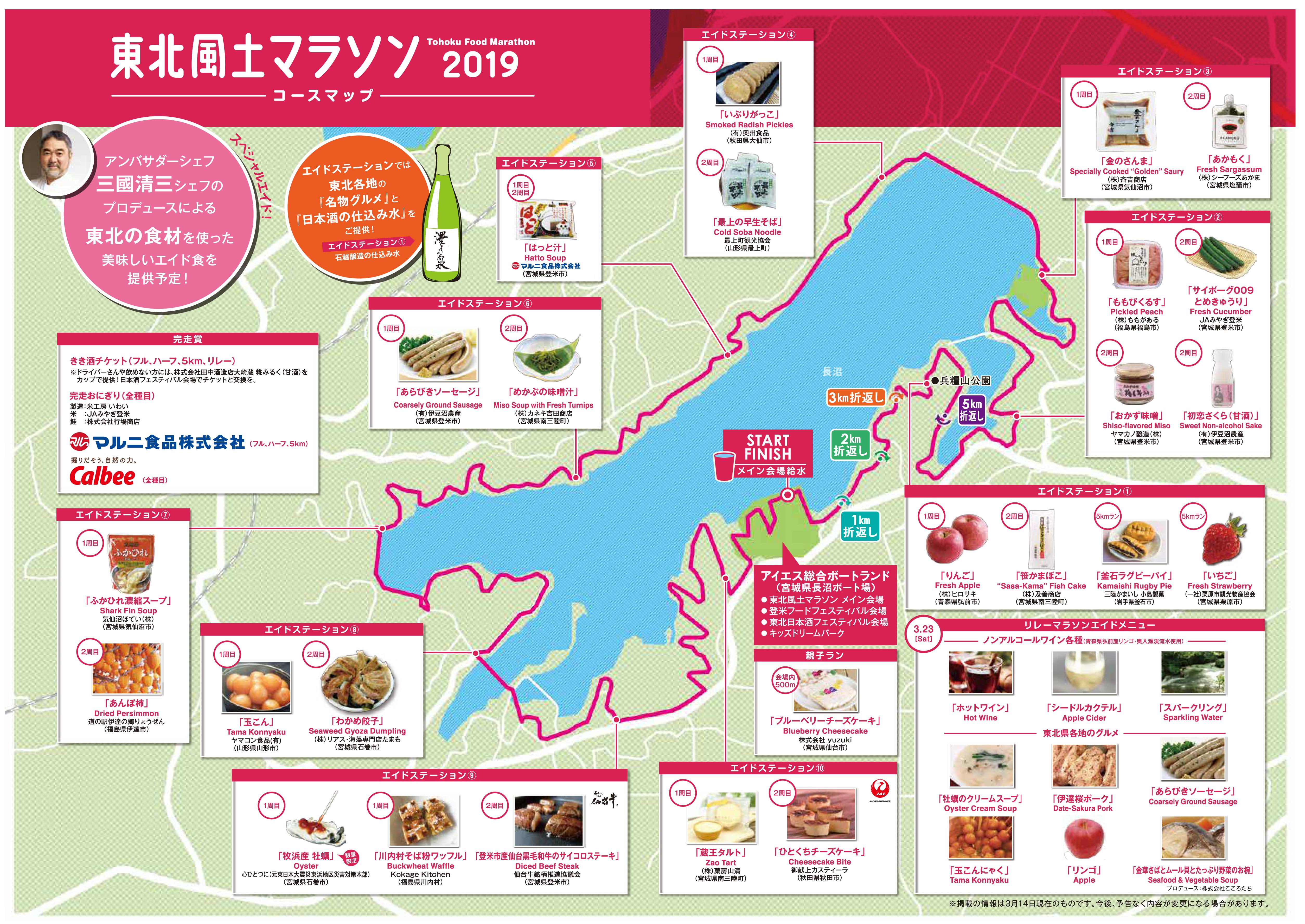 「東北風土マラソン2019」コースマップ