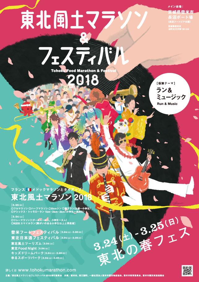 東北風土マラソン&フェスティバル2018